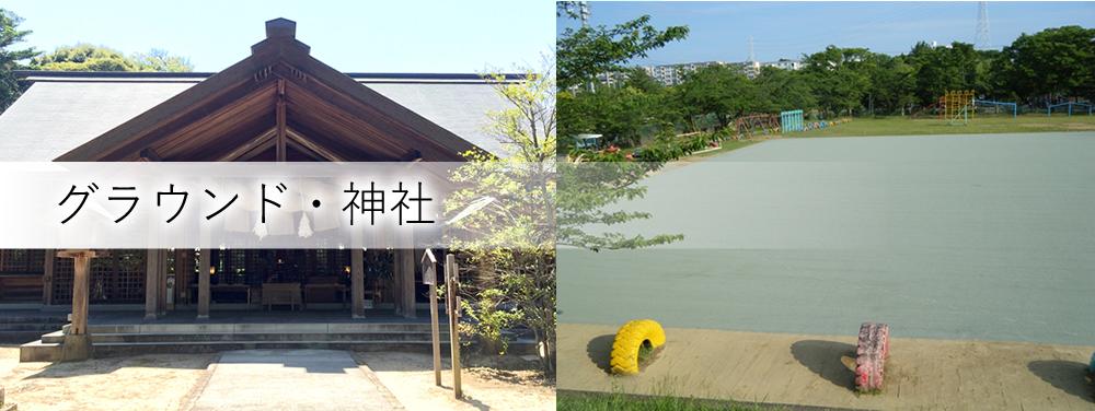 グラウンド・神社
